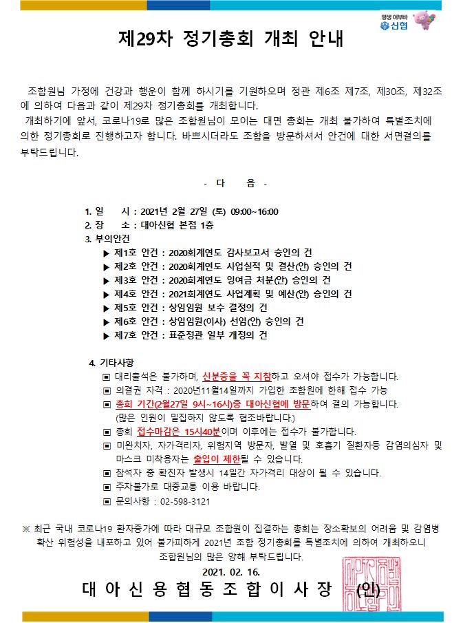 제29차 정기총회 개최안내.png