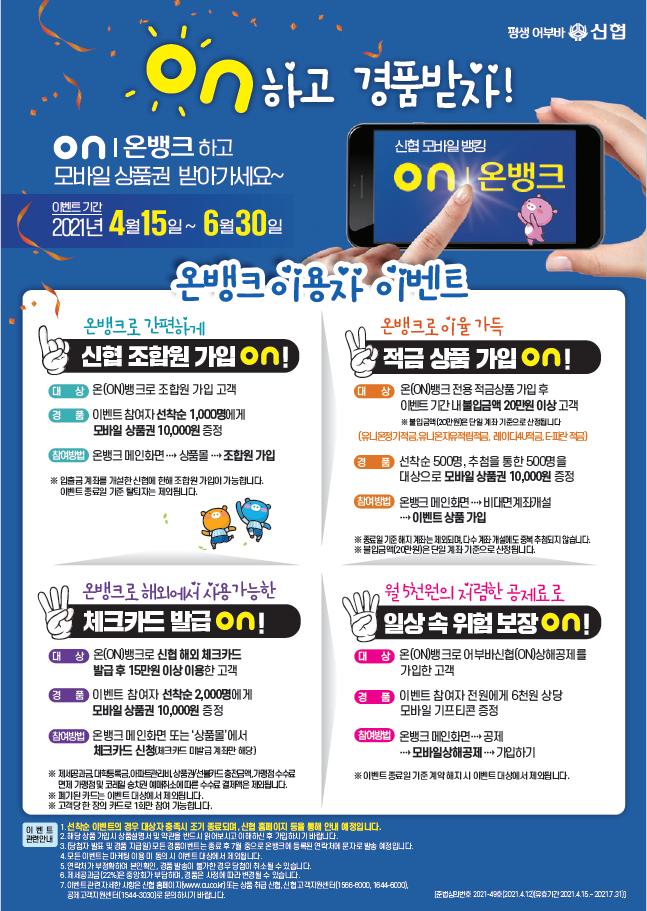 ON뱅크 이밴트(2).png
